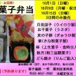 10月の菓子弁当