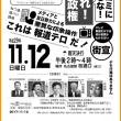 【緊急★お知らせ】大型街宣日程11/5から11/12へ変更【愛知・名古屋】頑張れ日本!全国行動委員会
