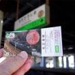 わがまちご当地入場券 北広島駅 8月27日 2018年