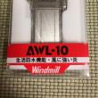 Windmill AWL-10