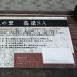岡山自動車道 高梁SA