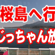 桜島へ行こう『じっちゃん放浪記』