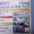 F-4J Ⅱ 46~49号