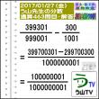 算数・分数[ツイッター問題特集190]算太数子の算数教室【2017/09/23】算数合格トラの巻