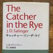 『キャッチャー・イン・ザ・ライ』 J.D.サリンジャー 村上春樹訳