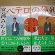 2/14  読書  ひまわり事件  有川浩