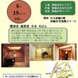 6月19日HUG高輪のカフェ&ミニトーク(建築家今井均さん)の再度のご案内