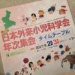 ••日本外来小児科学会❣️••