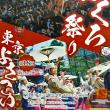 本日は【東京よさこい】最終日!巣鴨・大塚・池袋・目白は大賑わいです!(^^)!
