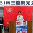 第61回三重県党会議