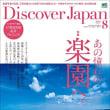 Discover Japan 2018年8月号 Vol.82[雑誌]