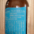 兵庫県淡路の地ビール 淡路ビール ヴァイツェンタイプでゴクゴクプファ~