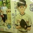 三橋@渋谷駅