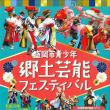 『出演のお知らせ~盛岡市青少年郷土芸能フェスティバル』