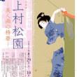 上村松園展(山種美術館)を観た印象