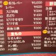 富久重ホルモン 鉄板の交換は初回から100円有料
