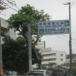 2 沖縄県諸島めぐり観光  先ずは「首里城」へ
