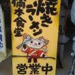 夏でも美味しい高知県須崎市名物「鍋焼きラーメン 橋本食堂」