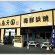 ティラジュエ春旅2017茨城 2 〜海鮮食事処*お魚天国*〜