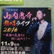 山内惠介熱唱ライブ2016コンサート