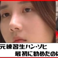 [K=News] 元YG練習生ハン・ソヒ、最初に勧めたのはT.O.Pだった!!T.O.Pは失うものが  多いから、、