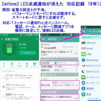 Zenfone2 LED点滅通知が消えた 対応の記録