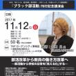 【情報解禁!】トークショー第三弾!11/12(日)内田良先生が清風堂書店に!