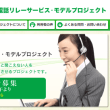 電話リレーサービス 聴覚障害者に代わってオペレーターが電話 「インフラ整備 進めて」(西日本新聞)