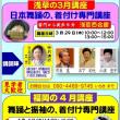 日本舞踊着付け「浅草西講座」、来週29日に開催!