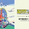 「第5回 新千歳空港国際アニメーション映画祭」、11月2~5日に開催
