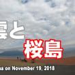 Sky and Sakurajima on November 19, 2018
