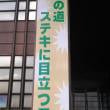 気谷の「オーロラのように反射するシート」が「道の駅高松」以外でも販売されています。