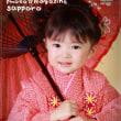 札幌で七五三撮影 データプラン 『早割あり♫』の写真館♫