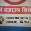 ネパールのトイレ事情