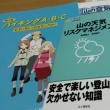 18/7/4 講習会③ 気象・観天望気