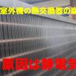 【静電気対策:200Vの節電事業を始めて7年!熱交換器の腐食の原因は静電気でした】熱交換器の働きは設置場所の湿度に左右されますが~