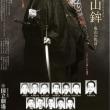 十月国立劇場の歌舞伎 通し狂言 霊験亀山鉾