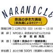 巡拝!奈良の十一面観音さま(セミナー)/NARANICLEで12月17日(日)開講!(2017 Topic)