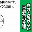 【意外と解けない円周角の定理】中3レベルの数学問題!