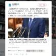 神でもない限り、日本の首相は務まらないww・・・毎日新聞の主張に和露田 「首相は自身の関与がなくとも周囲の忖度有無を徹底調査すべきだ」