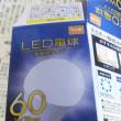 LED60ワット