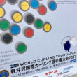 軽井沢国際カーリング選手権大会