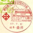 垂井郵便局(町合併20周年記念切手展・S49.9.17)