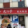 ラーメン 丸っ子(東大阪市)