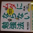 樺沢紫苑先生の「ムダにならいない勉強法」読んだ、セミナーに参加した!