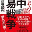 「中国を自由市場から排除する」米国の伝家の宝刀、タイムリミット7月6日を過ぎればもう後戻り不可能に(経済評論家 渡邉哲也)