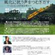 〈拡散希望〉第10回エチカ福島を開催します。