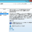 Windows7,Windows Server2012 & 2012R2 向けマンスリー('17年12月)品質ロールアップがリリースされました。