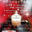 12月8日・金曜コース
