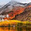 アップデート不可?VMware&Macに macOS 10.13 High Sierra をインストールできない場合の対処方法